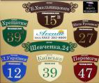 Адресные таблички Киев, табличка на дом Киев, домовой знак Киев