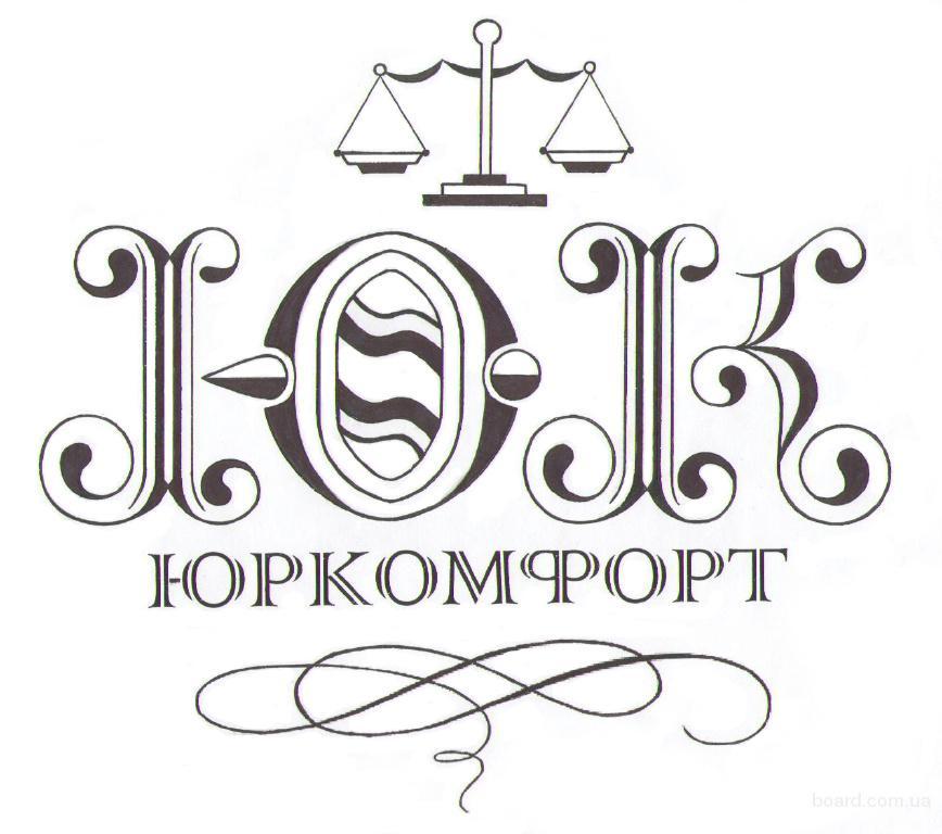 Как поменять юридический адрес предприятия, смена юридического адреса ООО, смена юридического адреса ТОВ, процедура смены адреса предприятия в киеве