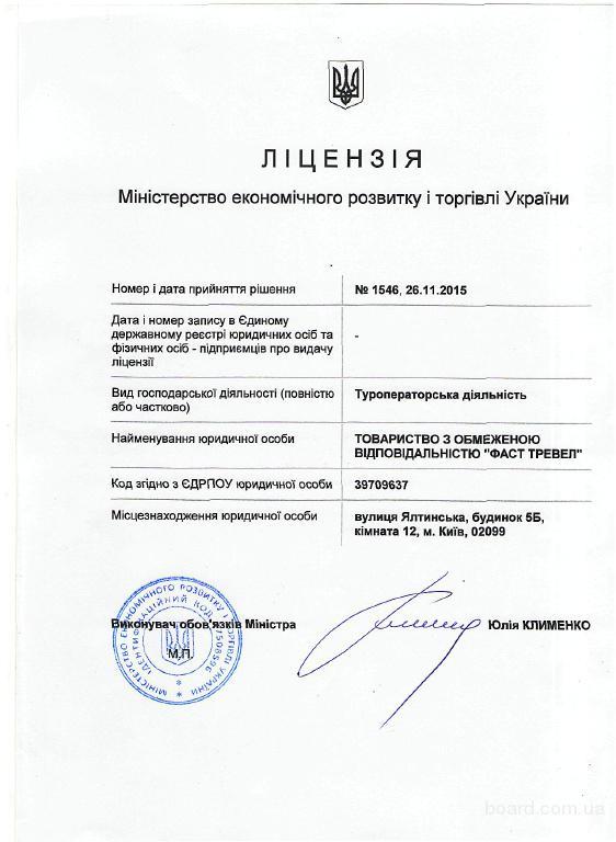 Лицензия туроператора,Лицензия на туроператорскую деятельность, получить лицензию на туризм, как получить лицензию на туроператорскую деятельность