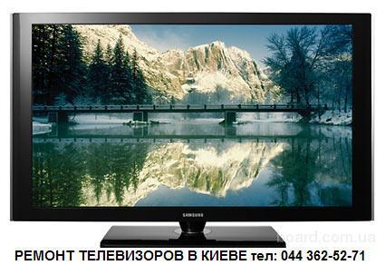 Ремонт телевизоров в Киеве тел 044 362-5