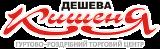 Интернет-магазин посуды Дешева Кишеня. Посуда оптом.