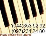 Перевозка пианино по Киеву.утилизация пианино.