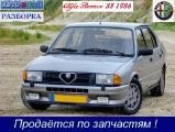 Разборка Alfa Romeo -33, -164 / -166 97/2000 г.в. Киев (авторазборка, разбор, Итальянских)