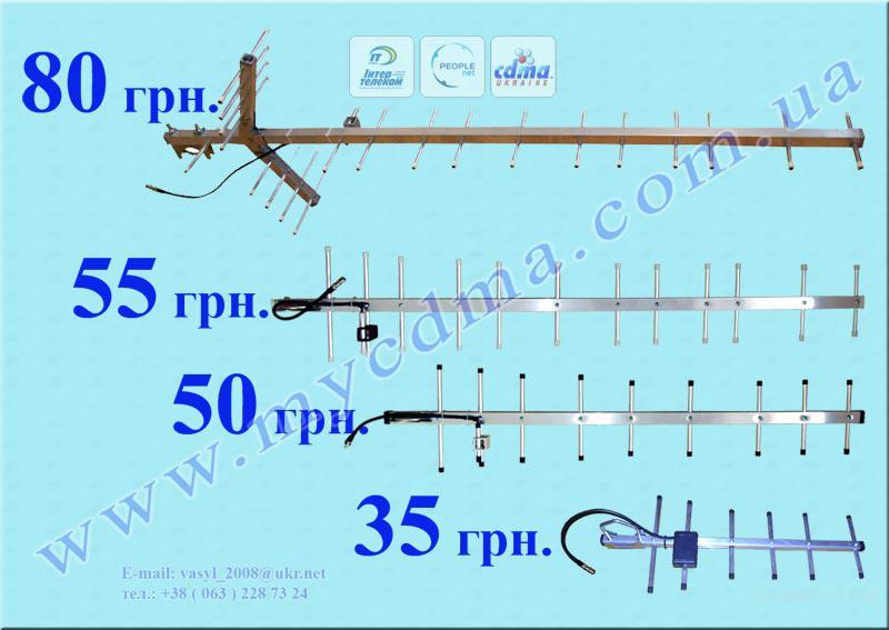 Антенны 3G CDMA продажа оптом от производителя.