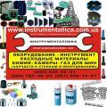 Продам Расходные материалы для шиномонтажа автосервиса СТО