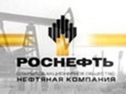 Продать акции Роснефть