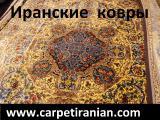 Эксклюзивные шелковые персидские ковры ручной работы