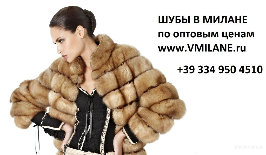 Шубы из норки от производителя  купить недорого в Москве