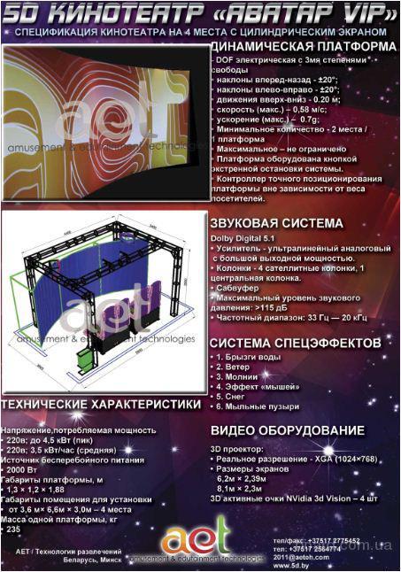 аватар кинотеатр: