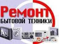 Ремонт,установка и обслуживание бытовой техники в Днепропетровске