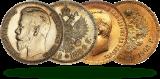 Скупка и продажа старинных монет