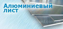 Лист алюминиевый Д16АТ,АМ 0,5-0,8-итд