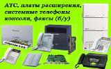 АТС Panasonic, платы,системные телефоны б/у