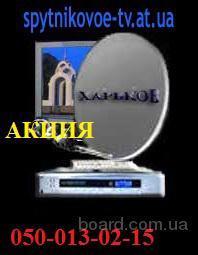 Спутниковое телевидение Харьков, продажа, монтаж, установка