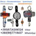 Весы (динамометр) крановые МК-10000 до 10т и др.: