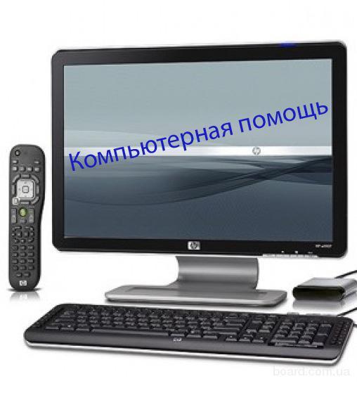 Ремонт и настройку компьютеров на дому