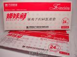 Лечебные прокладки Цзи Мей Шу- 49 трав и ионы серебра.