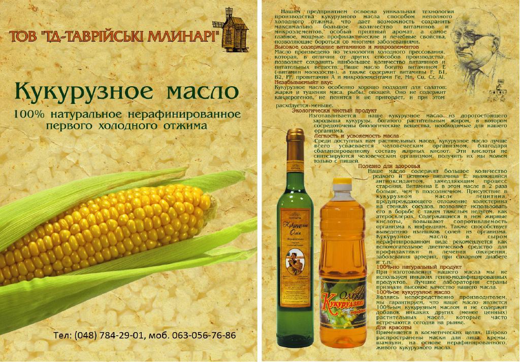 Как сделать кукурузное масло 565