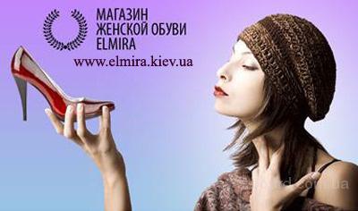 Интернет-магазин Elmira предлагает широкий ассортимент женской обуви из заменителя кожи хорошего качества.