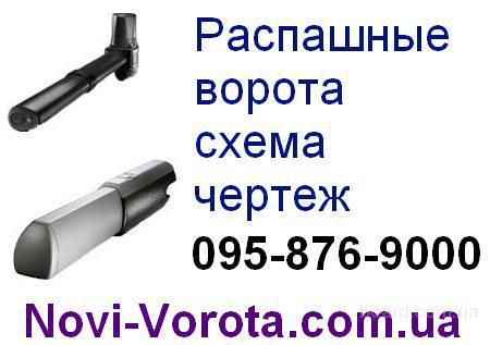 Фото Распашные ворота схема, чертеж - у нас на сайте много информации!, Енакиево.