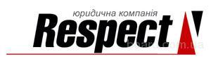 Юридическая компания РЕСПЕКТ