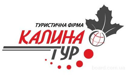 Туристична фірма Калина-тур. Екскурсії по Львову, тури Україною, оренда автобусів
