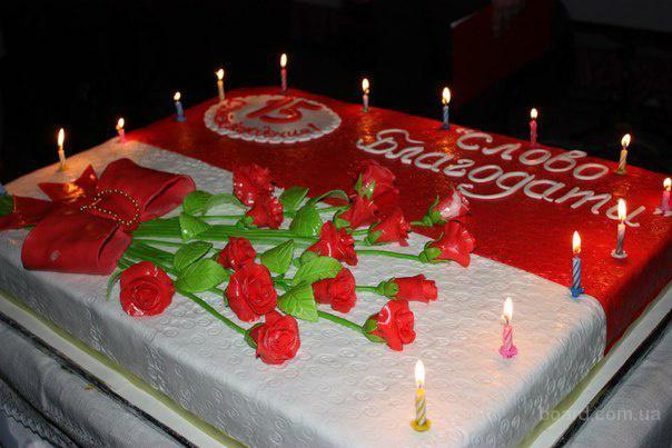 "Торт на 15-ю годовщину церкви "" Слово Благодати"""