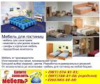 Производство мебели для гостиниц, домов отдыха, санаториев, пансионатов.