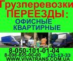 Перевозка Грузов Переезд Офиса Квартиры Услуги Грузчиков Перевозка Мебели (Киев)