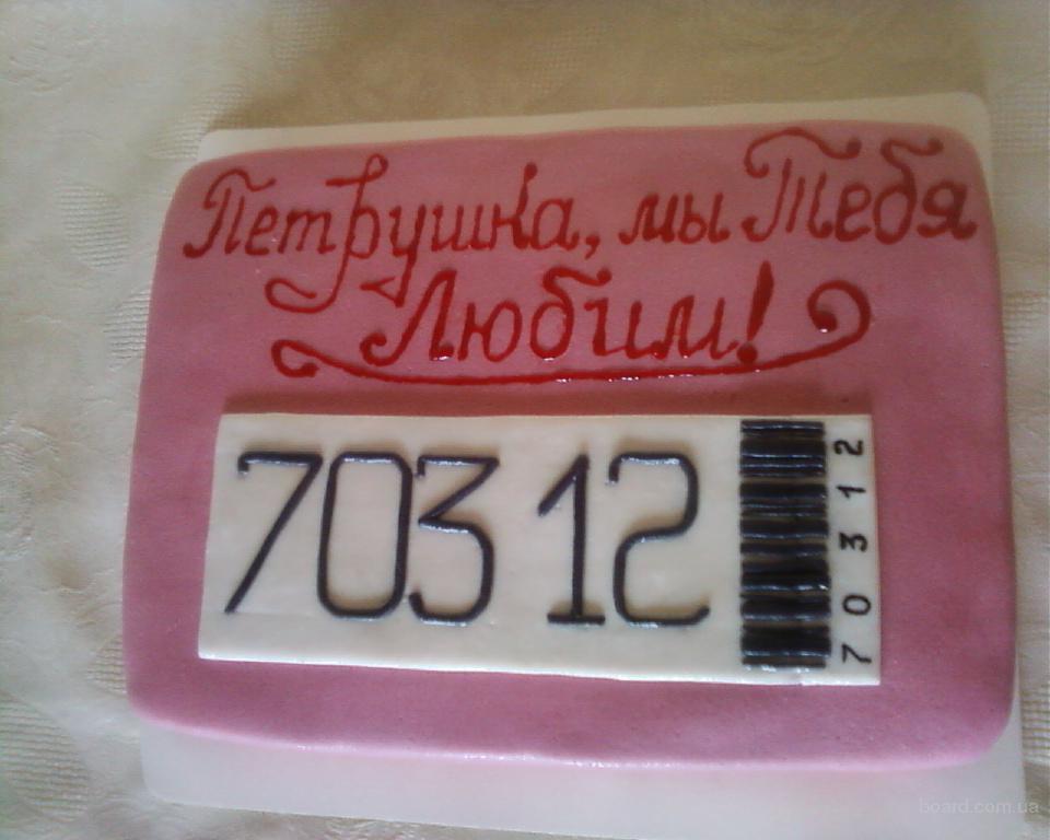 Праздничный торт со штрих-кодом