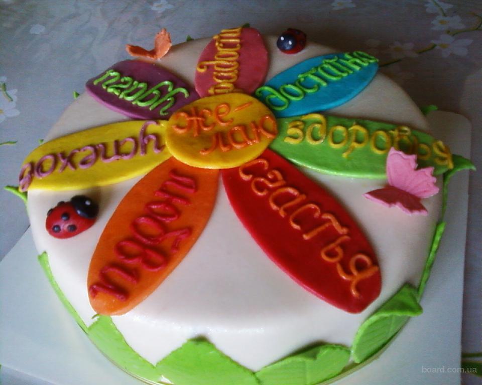 "Торт с пожеланиями "" Цветик-семицветик"""