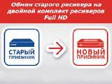 Спутниковое телевидение Луганск и область