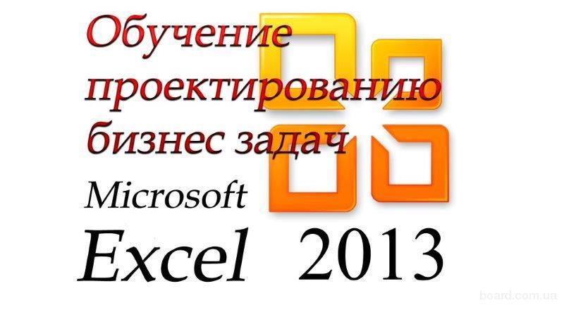 Компьютер. Обучение. Excel до профи Проектируем схемы обработки данных в Excel