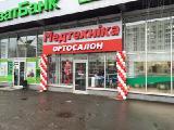 Магазин медтехники в Киеве