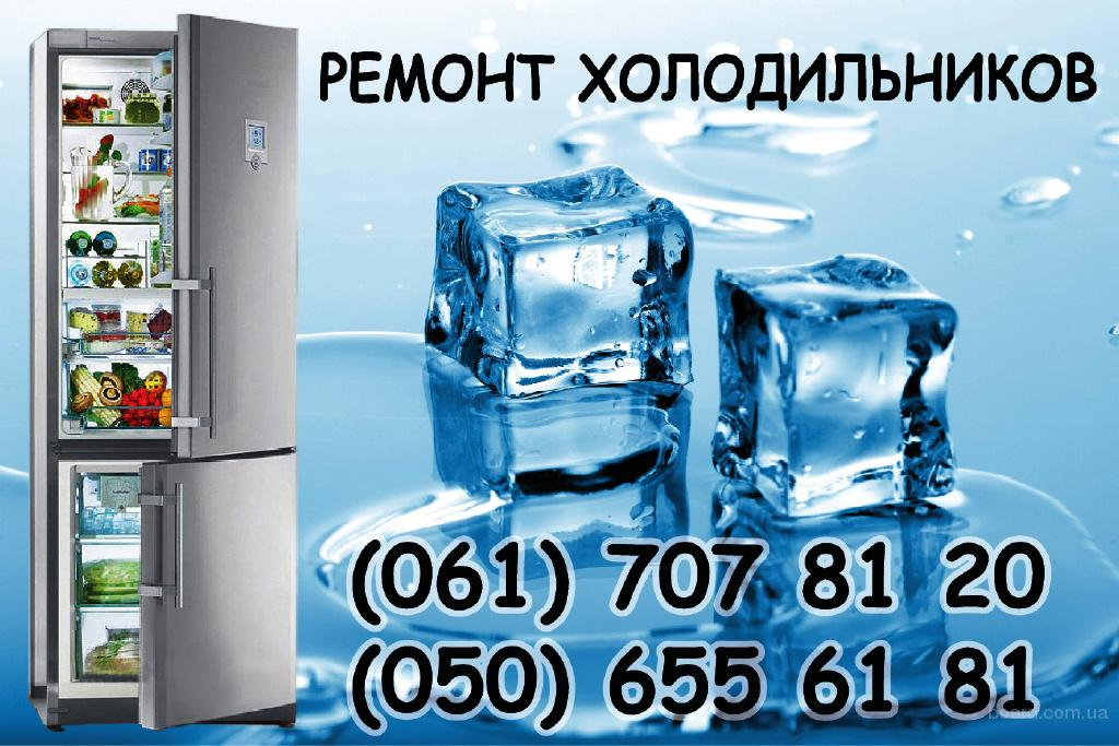 Ремонт холодильников Запорожье LG, Самсунг, Вирпул, Ардо, Индезит, Аристон, Либхер, Атлант, Веко
