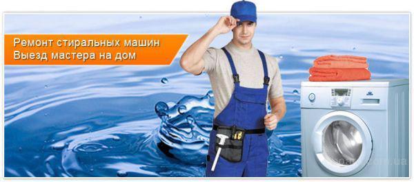 Ремонт стиральных машин на дому в Одессе