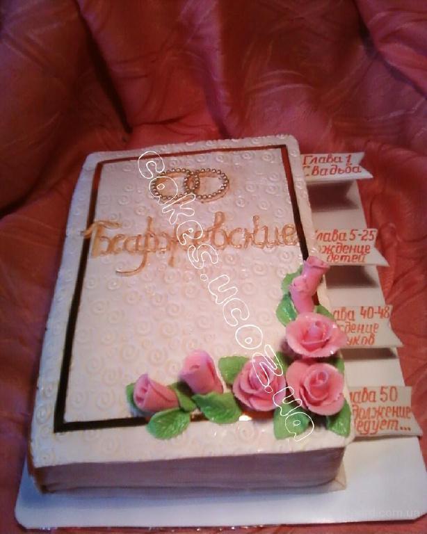 Торт на золотую свадьбу семьи Тхаржевских в виде книги