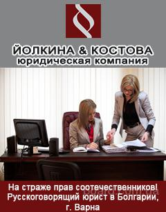 Юридические услуги в Болгарии от русскоговорящего юриста-соотечественника!