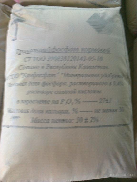 Продаем от производителя Трикальцийфосфат (казфосфат)