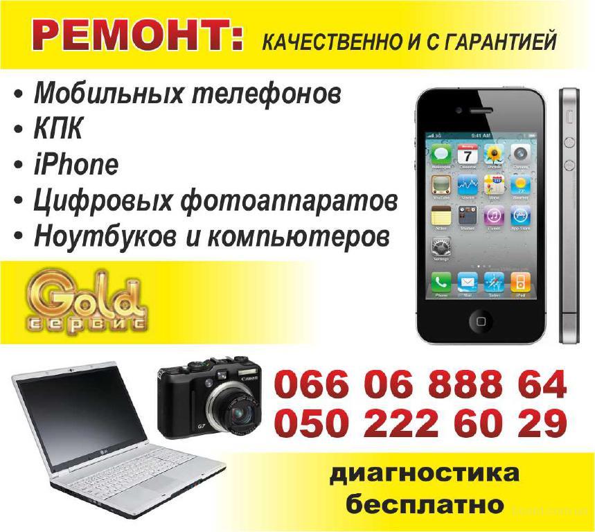 Ремонт сотовых телефонов видео 6