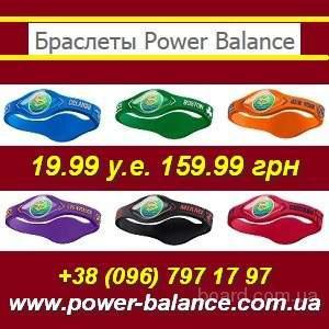 Купить энергетические браслеты Power Balance в Украине.