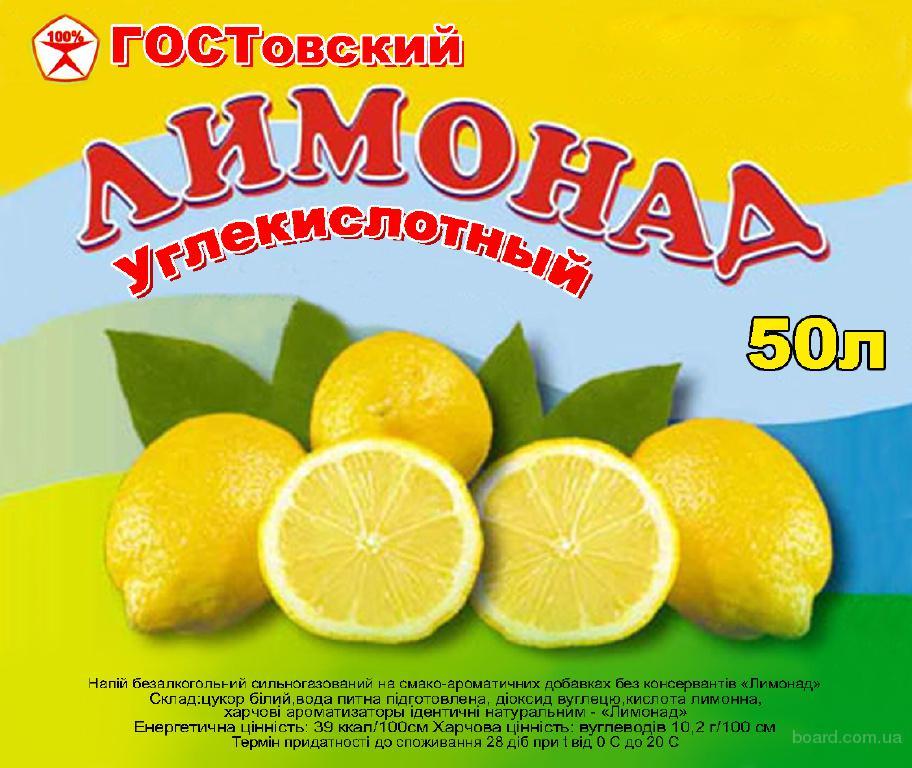 Лимонад без консервантов