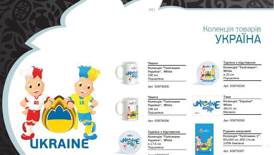 Готовимся к евро 2012!!, Украина, .  Спортивные костюмы, желетки, кепки...