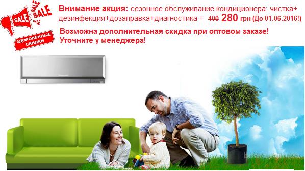 Ремонт и сервисное обсуживание кондиционеров в Киеве