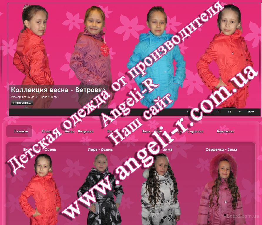 Недорогая детская одежда от производителя