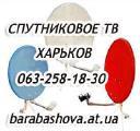 Спутниковое ТВ Харьков продажа установка настройка спутниковых антенн в Харькове