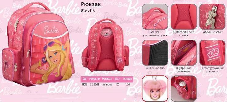 Рюкзаки для девушек распродажа.