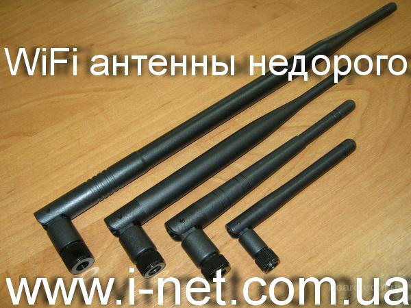 WiFi антенны 3G роутеров 2-3-5-7 dBi, цена - 40 грн, Днепропетровск, 18 апр 2012 13:14, б.у., объявление, продам, куплю.