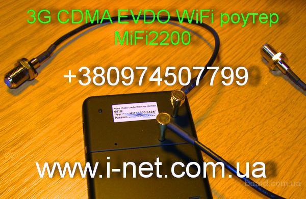 3G WiFi роутер+антенна+переходник продам в Симферополь, Украина. цена 460 грн. (купить, куплю) - Сетевое оборудование на www.biz