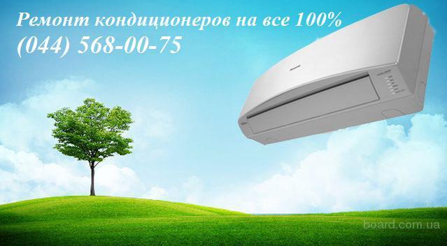 Лучший в Киеве ремонт кондиционеров: Delonghi (Делонги) и другие, Киев